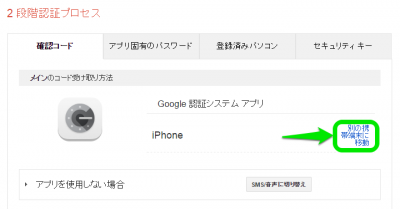 Google-2step