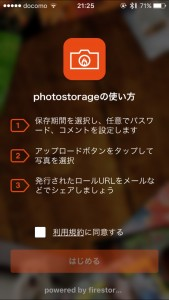 photostorage